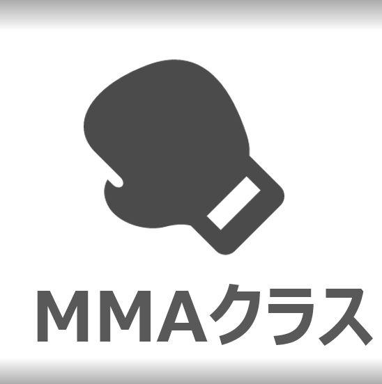 MMAクラス