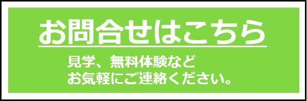 http://yamato.x-ebina.com/contact/